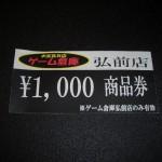 xxxx円分の商品券!