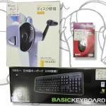 キーボード、マウス、ディスク修復ツール(クリックマンシール付)