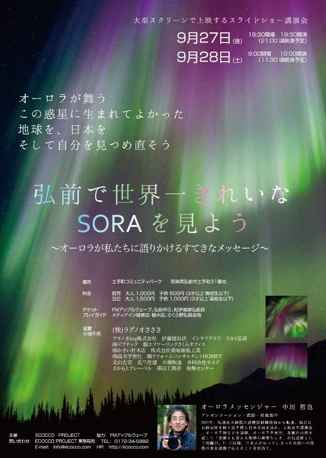 弘前で世界一きれいなSORAを見よう